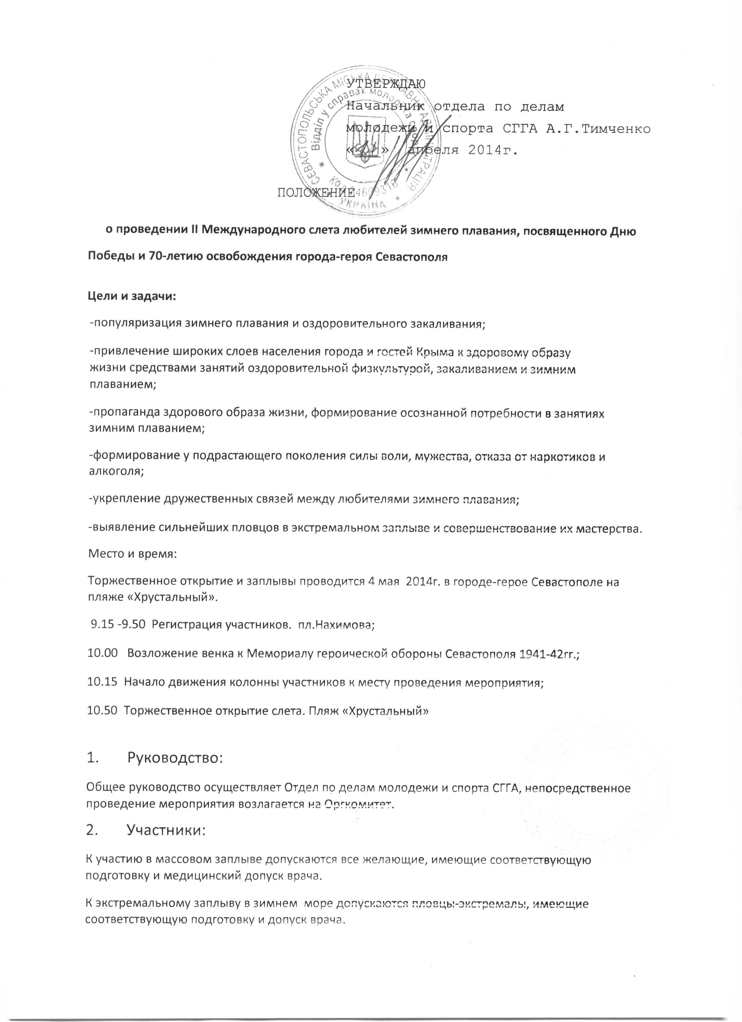 Справка освобождение от бассейна Чукотский проезд форма 026/у-2000 медицинская карта ребенка где купить